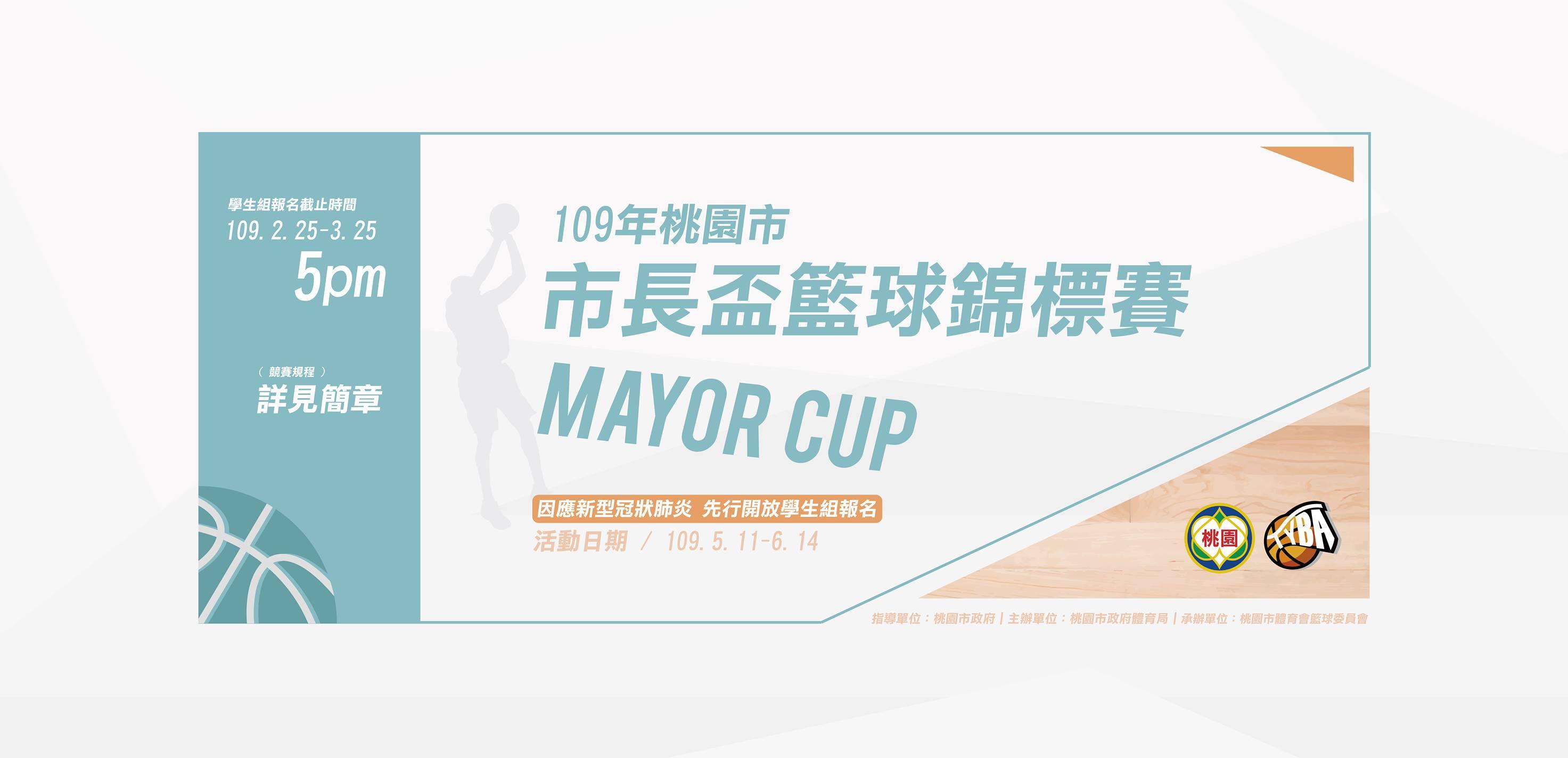109年市長盃